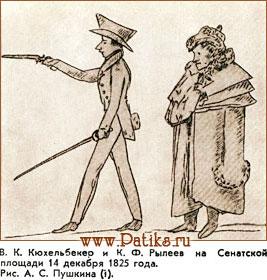 принялись анализ «собрании лицейских стихотворений». пушкин завещание кюхельбекера Пришельцах